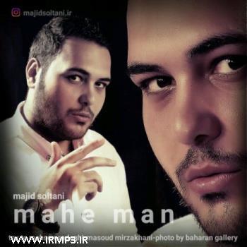 پخش و دانلود آهنگ ماه من از مجید سلطانی
