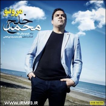پخش و دانلود آهنگ من و تو از محمد خلج