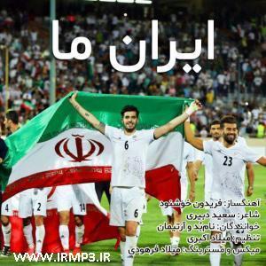 پخش و دانلود آهنگ جدید ایران ما با حضور آرتیمان الوند از نامبود