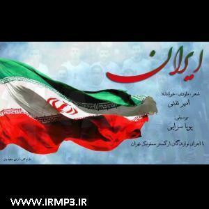 دانلود آهنگ ایران از امیر تفتی
