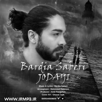 پخش و دانلود آهنگ جدید جدایی از بردیا صابری