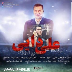 پخش و دانلود آهنگ جدید علی دایی از حسن دریازاد