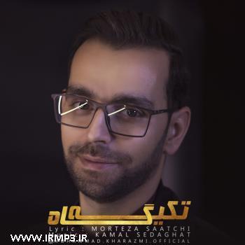 پخش و دانلود آهنگ جدید تکیه گاه از محمد خوارزمی