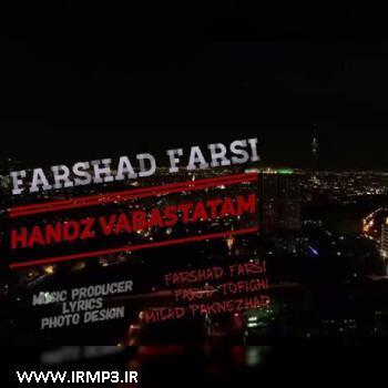 پخش و دانلود آهنگ جدید هنوز وابستتم از فرشاد فارسی