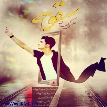 پخش و دانلود آهنگ جدید سقوط از علی کیهان