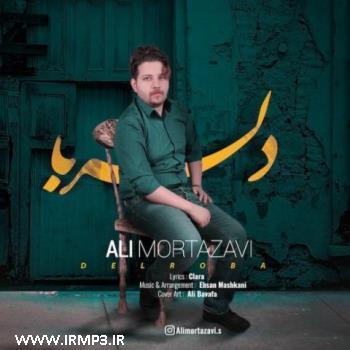 پخش و دانلود آهنگ جدید دلربا از علی مرتضوی