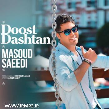 پخش و دانلود آهنگ دوست داشتن از مسعود سعیدی