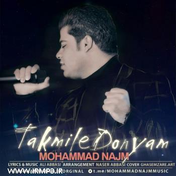پخش و دانلود آهنگ تکمیل دنیام از محمد نجم