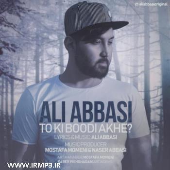 دانلود و پخش آهنگ تو کی بودی آخه از علی عباسی
