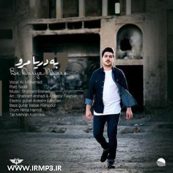 پخش و دانلود آهنگ به دریا مرو از علی محمدی