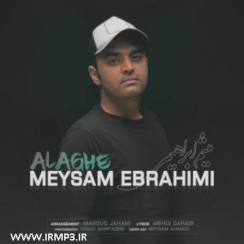 پخش و دانلود آهنگ علاقه از میثم ابراهیمی