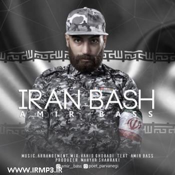 پخش و دانلود آهنگ ایران باش از امیر باس