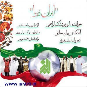 پخش و دانلود آهنگ ایران زیبا از امیر هوشنگ ابراهیمی