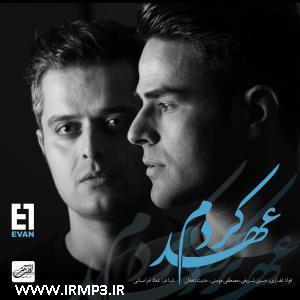 دانلود آهنگ عهد کردم از حسین شریفی