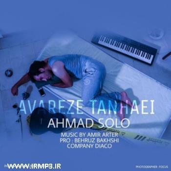 دانلود و پخش آهنگ عوارض تنهایی از احمد سولو