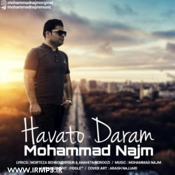 پخش و دانلود آهنگ هواتو دارم از محمد نجم