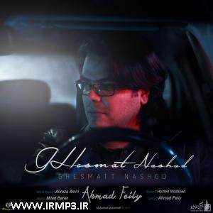 پخش و دانلود آهنگ قسمت نشد از احمد فیلی