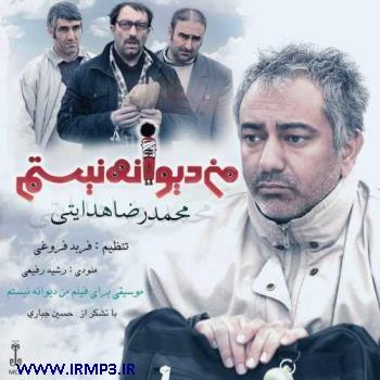 پخش و دانلود آهنگ من دیوانه نیستم از محمدرضا هدایتی