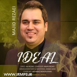 پخش و دانلود آهنگ ایده آل از مجید رضایی