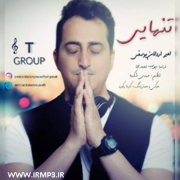 پخش و دانلود آهنگ تنهایی از امیراردلان یوسفی