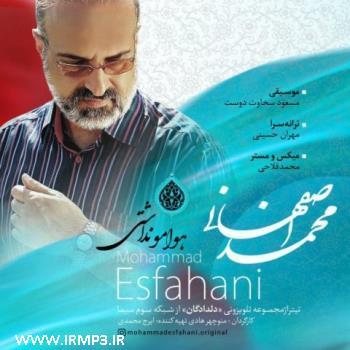 پخش و دانلود آهنگ هوامو نداشتی از محمد اصفهانی