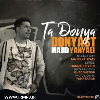 پخش و دانلود آهنگ تا دنیا دنیاست از مجید یحیایی