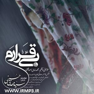 پخش و دانلود آهنگ بی قرارم از مهدی حسینی