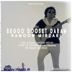 دانلود آهنگ بگو دوست دارم از هامون میرزاعی
