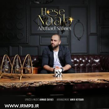 پخش و دانلود آهنگ حس ناب از احمد صفایی