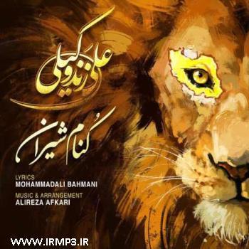 پخش و دانلود آهنگ کنام شیران از علی زند وکیلی