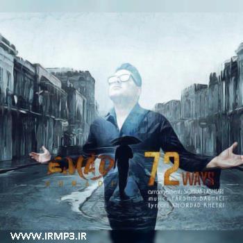 پخش و دانلود آهنگ 72 راه از عماد