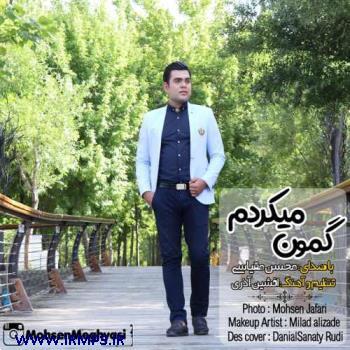 پخش و دانلود آهنگ گمون میکردم از محسن مقیاسی