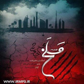 پخش و دانلود آهنگ مسلخ از محسن چاوشی