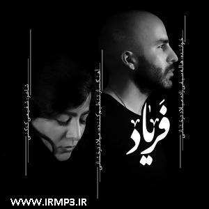 پخش و دانلود آهنگ فریاد با حضور هاله سیفیزاده از میلاد درخشانی