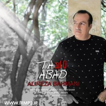 پخش و دانلود آهنگ تا ابد از علیرضا بهمنی