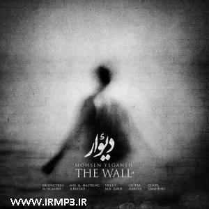 پخش و دانلود آهنگ دیوار (ورژن جدید) از محسن یگانه