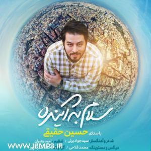 پخش و دانلود آهنگ سلام به آینده از حسین حقیقی