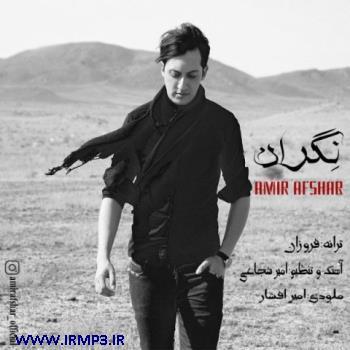 پخش و دانلود آهنگ نگران از امیر افشار