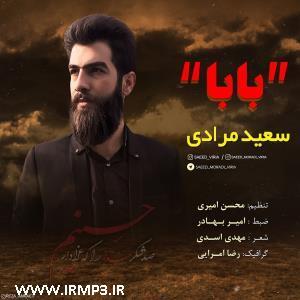 دانلود و پخش آهنگ بابا از سعید مرادی