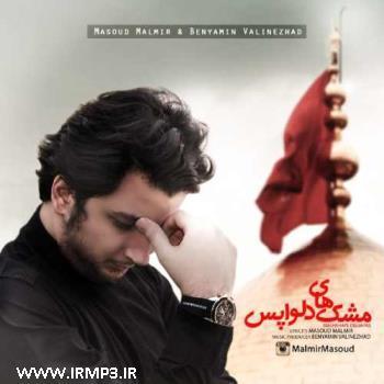 پخش و دانلود آهنگ جدید مشک های دلواپس از مسعود مالمیر