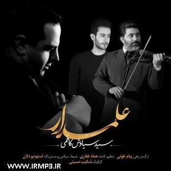 پخش و دانلود آهنگ جدید علمدار از سیاوش کاظمی