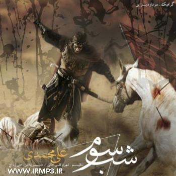پخش و دانلود آهنگ جدید شب سوم از علی محمدی