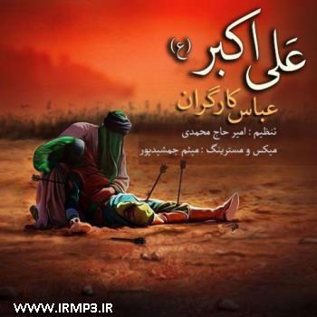 پخش و دانلود آهنگ جدید علی اکبر از عباس کارگران