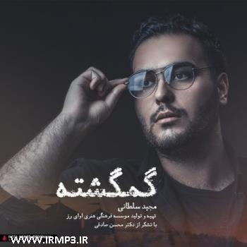 پخش و دانلود آهنگ جدید گمگشته از مجید سلطانی