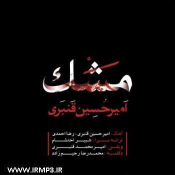 پخش و دانلود آهنگ جدید مشک از امیر حسین قنبری