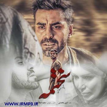 پخش و دانلود آهنگ سختمه از مجید اصلاحی