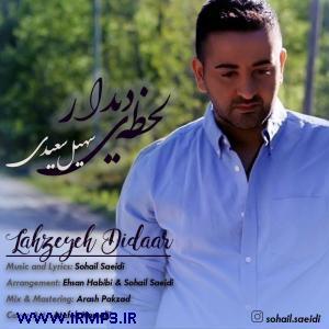 پخش و دانلود آهنگ جدید لحظهی دیدار از سهیل سعیدی