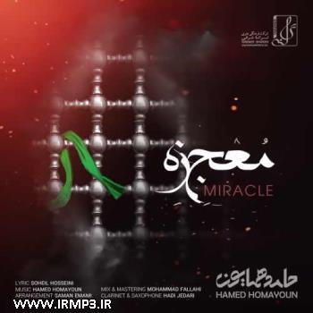 پخش و دانلود آهنگ جدید معجزه از حامد همایون