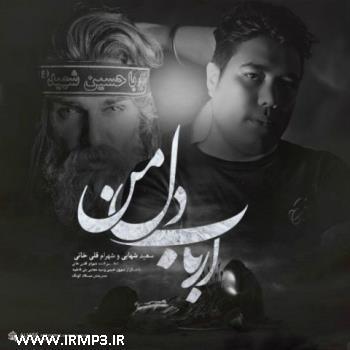پخش و دانلود آهنگ ارباب دل من با حضور شهرام قلی خانی از سعید شهابی