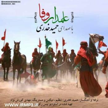 پخش و دانلود آهنگ علمدار وفا از حمید خدری